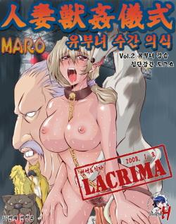 Hitozuma Juukan Gishiki 02 - Hitozuma Kyoushuu! Shuudan Rape Dog Show   유부녀 수간 의식 Vol.2 유부녀 강즙 집단강간 도그쇼
