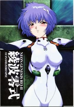 Ayanami Zero Shiki