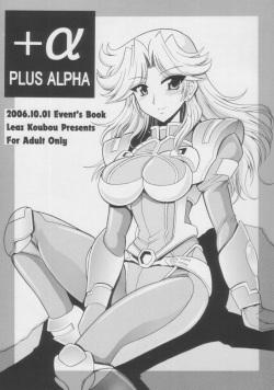 +α Plus Alpha